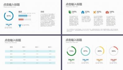 ppt模板 商务ppt模板 简约可视化smartart商务工作