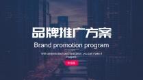 品牌推广通用PPT商务模板示例2