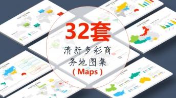2015年清新多彩商务地图集(赠14套配色方案)