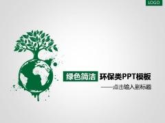 绿色简洁环保类PPT模板