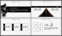 """【山水有相逢】""""一抹婉約""""擬物中國風工作實用PPT示例5"""