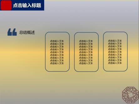 【【八角窗】夕阳西下简约商务设计ppt模板】-ppt
