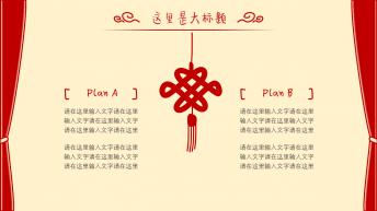 【手绘风】【中国红】年会新年可视化节庆创意实用模板示例5