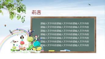 说课教育课件幼儿卡通PPT示例3