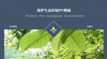 保护生态环境PPT模板