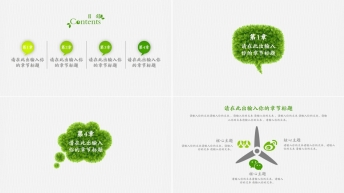 【绿意盎然】【赏心悦目】【绿色环保】欧美风扁平化大示例7