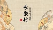 中国风典雅工笔扇子模板