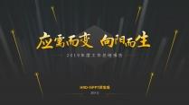 【精致視覺30】黑黃配色年終工作復盤總結匯報模板