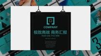 简约高端展览展示企业推介总结汇报商务演示培训讲座