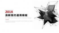 【几何艺术】清新简约商务通用报告模板-14红色