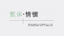 【情怀·繁体字篇】素雅简约商务报告模板01