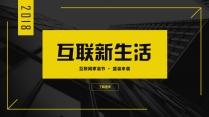 大气简约黄黑网页风科技互联网工作通用PPT模板