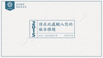 【极简主义】复古红蓝搭配简约实用商务报告-03