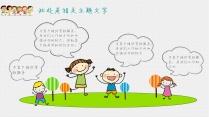 精美卡通风教育教学小学课件儿童教育主题示例7
