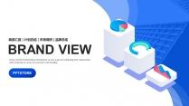 【立體視覺】2.5D創意公司企業年終工作匯報PPT