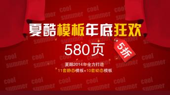 2014年高品质商务模板大合集【21套】