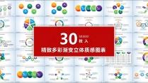 30套精致多彩渐变质感商务年终总结PPT图表03