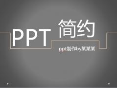 清新简约商务风PPT模板