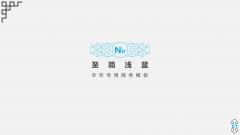 【大道至简】至简浅蓝羊年专用商务模板
