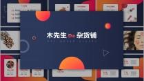 【時尚微漸變】微商代購朋友圈&網頁卡片式產品宣傳推