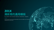 【科技点线】大气简约通用商务报告模板08-蓝绿