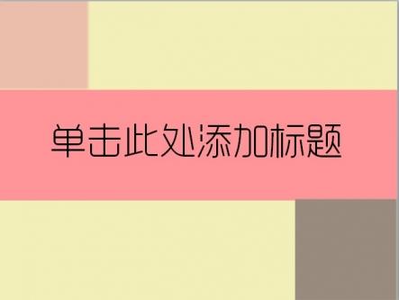 【简约小清新风格ppt模板】-pptstore