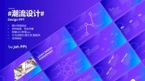 潮流|科技IT地產公關商務質感設計PPT02