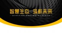 黑黄质感商务风汇报总结通用模板(附教程)