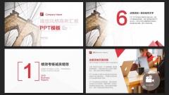 大气图文混排杂志画册风格红色通用商务汇报PPT模板