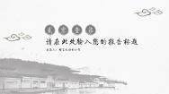 清新大气中国风【徽州印象】公司简介-商务模板-12