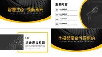 黑黃質感商務風匯報總結通用模板(附教程)示例3