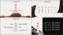 """""""江南别院""""简约中国风工作总结汇报PPT示例3"""
