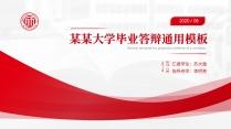 【商务】白红毕业答辩汇报总结通用模板