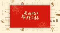 【極簡中國紅】超大氣龍圖騰&國風范年會工作總結報告