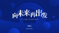 【商务】蓝色极简年终总结及工作规划16