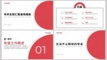 【框架完整】红色极简通用工作汇报模板03(附教程)示例3