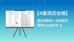 【4套合辑】实用职场一页纸简历,帮你hold住HR