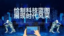 信息化智能科技区块链大数据互联网+