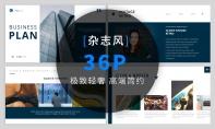 【杂志风】36P深蓝高端商务杂志风PPT模板
