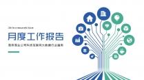 大数据科技公司月度工作报告PPT