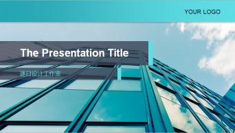 城市·地产商务PPT模板