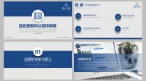【耀毕业好看】蓝色清新素雅毕业答辩模板示例3