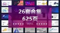 【年度大合集】26套625页时尚大合集