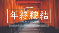 年终总结盛典-中国风年终总结
