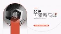 【经典商务】黑红简约商务大气模板
