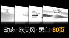 【动态】【大气欧美风系列合集2】4套模板80页
