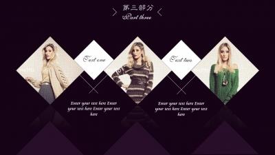 酱紫交互时尚风服饰类商务模板