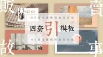 【引】文藝風系列四套超值模板第三彈