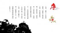 【风云江湖】矢量水墨简约版式PPT模板示例3