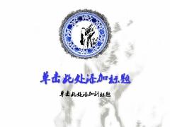 中国风商务PPT模板4-青花